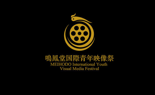 The Third MEIHODO International Youth Visual Media Festival